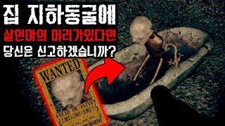 figcaption [공포게임]소름주의 살인마의 증거를  찾는도중 생긴일 [공포게임 실황 김왼팔] [Horror indie game] [호러공포게임][Seed]