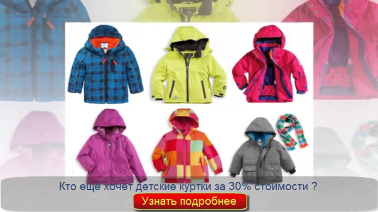 детские осенние куртки - YouTube