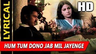 Hum Tum Dono Jab Mil Jayenge With Lyrics|Lata Mangeshkar, S.P.Balasubramanyam|Ek Duuje Ke Liye Songs