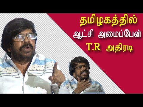 TR - I will form the government t rajendar comedy news tamil, tamil live news, tamil news redpix