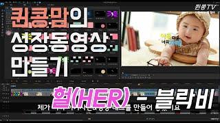 [퀸콩맘] 엄마표 성장동영상 만들기 4탄 - 블락비 H…