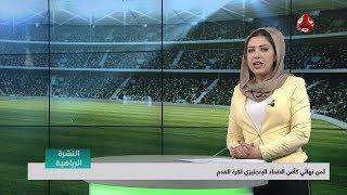 النشرة الرياضية | 18 - 02 - 2019 | تقديم سارة الماجد | يمن شباب
