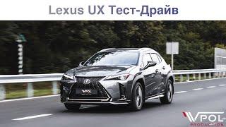Lexus UX 250h.  Настоящий Lexus?  Тест-Драйв.