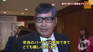 外国の駐日大使らに奈良をアピール