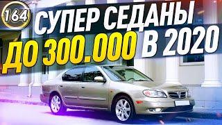 сАМЫЕ ДЕШЕВЫЕ И НАДЕЖНЫЕ СЕДАНЫ! Какую машину купить за 250-300 тысяч рублей в 2020? (выпуск 164)