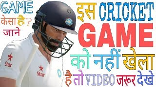 Review of MS DHONI CRICKET GAME /Chennai Super Kings, IPL 11, Best cricket game