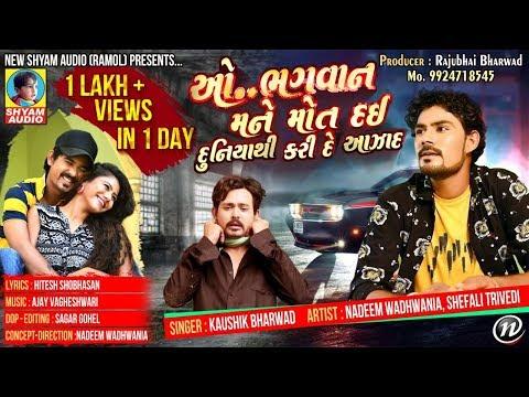 Oh Bhagvan Mane Mot Dai De Kaushik Bharwad New Songnew Shyam Audio