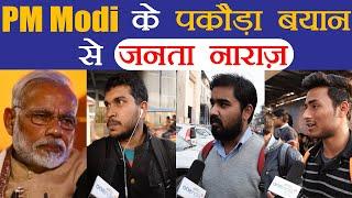 PM Modi के पकौड़े वाले Statement पर भड़के देश के Youth, Watch Public Reaction | वनइंडिया हिंदी