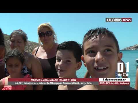 14-6-2019 Καθαριότητα από τα παιδιά του 3ου ΔΣ της Παραλίας στα Βλυχάδια μαζί με βουτιές