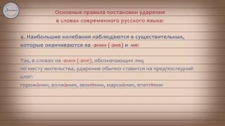 Русский язык. Ударение в словах современного русского языка