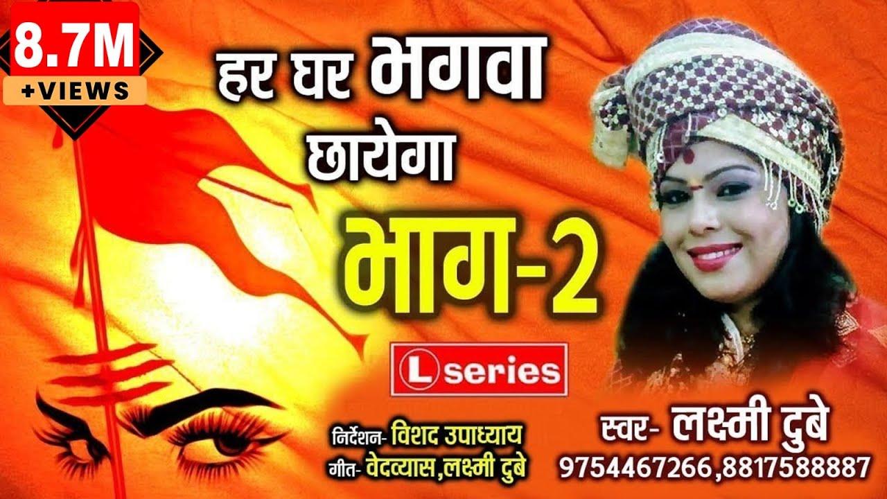 हर घर भगवा छाएगा भाग 2 | Har Ghar Bhagwa Chhayega Bhag 2 Laxmi Dubey | Laxmi Dubey Official