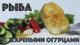 Жареные свежие Огурцы с треской  в хрустящей кукурузной корочке. Очень вкусно!!!