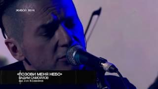 Позови меня небо. Вадим Самойлов - живой концерт. Соль Захара Прилепина на РЕН ТВ