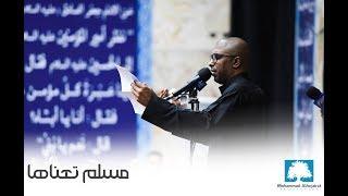 مسلم تعناها | الرادود محمد الحجيرات