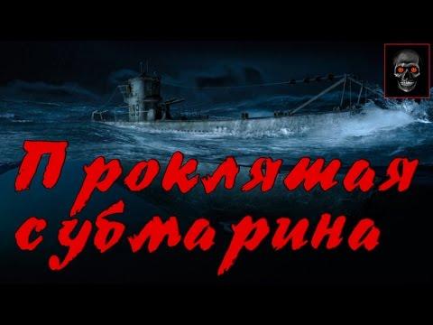 худ фильм подводная лодка призрак