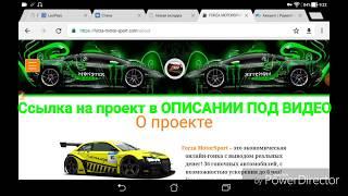 Вывод денег с онлайн игры Forza MotorSport