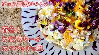 #290【シェフ三國の簡単レシピ】華やかな前菜に!カリフラワーのカルパッチョ風の作り方 | オテル・ドゥ・ミクニ