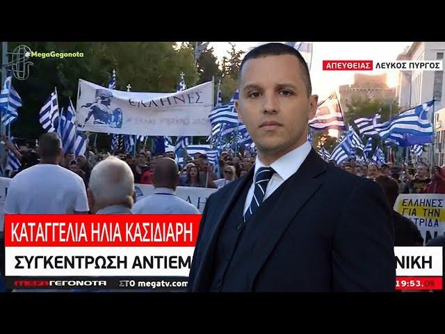 Τάραξε το σύστημα η ομιλία Κασιδιάρη στη Θεσσαλονίκη
