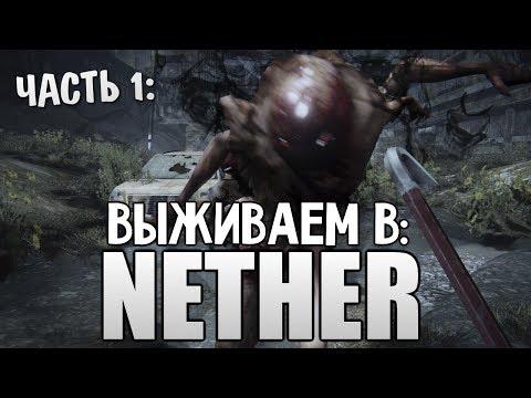 Nether - ПЕРВЫЙ ВЗГЛЯД - Алекс и Брейн