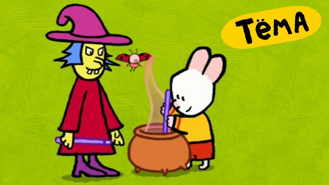 Рисунки Тёмы : Нарисуй ведьму! обучающий мультфильм на ...