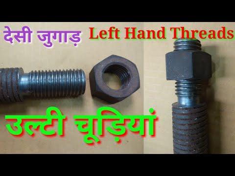 देसी जुगाड़ उल्टी चूड़ियां Left Hand Thread