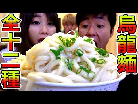 超級大胃女王!? 大胃王挑戰吃光12種大碗烏龍麵!? (丸亀製麺全種類)