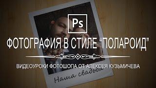 как сделать фото в стиле Polaroid