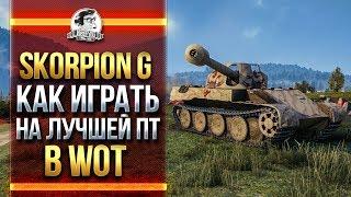 rheinmetall Skorpion G - КАК ИГРАТЬ НА ЛУЧШЕЙ ПТ в WOT?