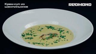 Крем-суп из шампиньонов в мультиварке-мультикухне REDMOND MasterFry FM4520