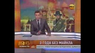 Майкл Джексон: 3 года без поп-короля