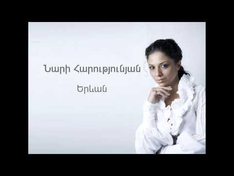 Nari Harutyunyan - Erevan // Audio // Full HD