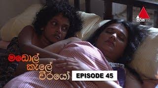 මඩොල් කැලේ වීරයෝ | Madol Kele Weerayo | Episode - 45 | Sirasa TV Thumbnail
