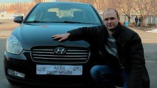 Обзор Хундай Акцент 1,4 АТ (Верна) 2008 г.в. Интервью с хозяином.  (Hyundai Accent, Verna)