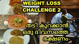 FULL DAY MEAL || WEIGHT LOSS CHALLENGE|| EASY RECIPES || MALAYALI YOUTUBER