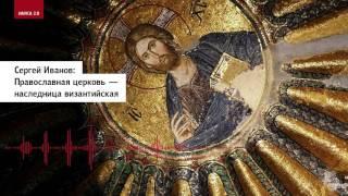 Сергей Иванов: Православная церковь — наследница византийская(, 2017-04-23T17:53:56.000Z)