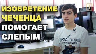 Юный чеченец изобрел чудо-трость для слепых
