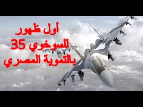 اول ظهور للسوخوي 35 بالتموية المصري!