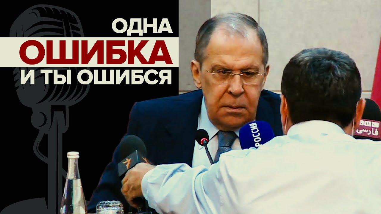Лавров в ходе пресс-конференции отметил «манеры» BBC