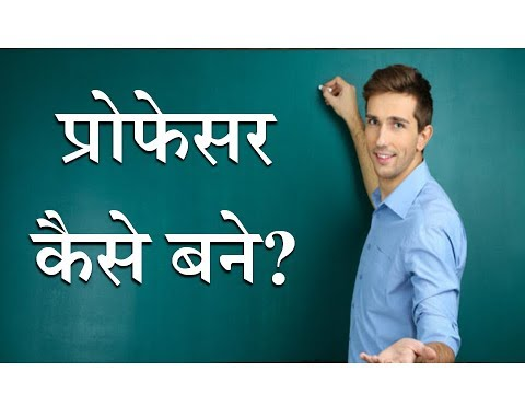 How to Become a Professor? – [Hindi] – Quick Support