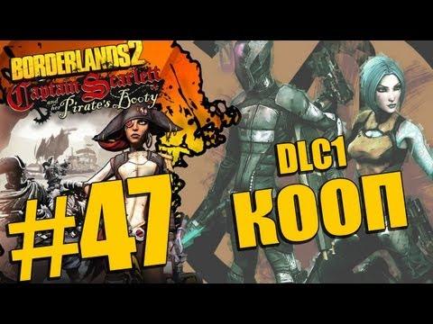 Borderlands 2 DLC 1 - Прохождение - Кооператив [#47]