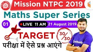 Download 11:00 AM - Mission RRB NTPC 2019 | Maths Super Series by Sahil Sir | Day #1 Mp3