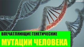 Впечатляющие генетические мутации человека