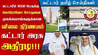 Qatar tamil news2020/03/22 கட்டார் தமிழ் செய்திகள் உலக செய்திகள் இன்று இன்றைய முக்கிய செய்திகள் உலக