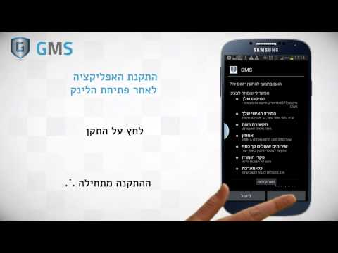 Gms App Guide - Download And Install - YouTube