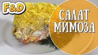 """Вкуснейший Салат Мимоза. Salad """"Mimosa""""."""