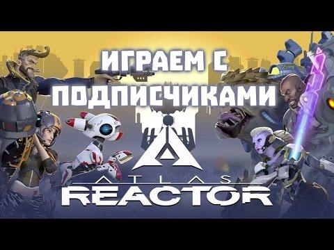 видео: atlas reactor - Играем с подписчиками