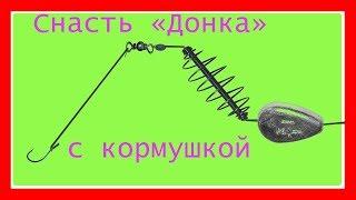 Уловистая донная снасть на леща, карася, карпа, амура. Донка с кормушкой(Донка с кормушкой. Схема изготовления. Рыбалка. .….((Мой канал- это (в основном) канал ЛЮБИТЕЛЯ-рыболова или..., 2016-07-27T11:20:41.000Z)