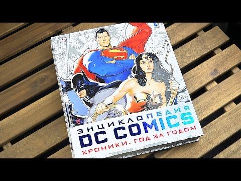 Энциклопедия DC Comics: Год за Годом!
