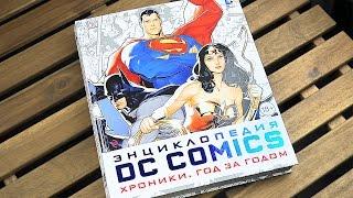 Энциклопедия DC Comics Год за Годом