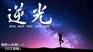 陳芳語、劉德熙、李紫婷、吳映香、陳語嫣 - 逆光 (高音質去雜音)【動態歌詞】